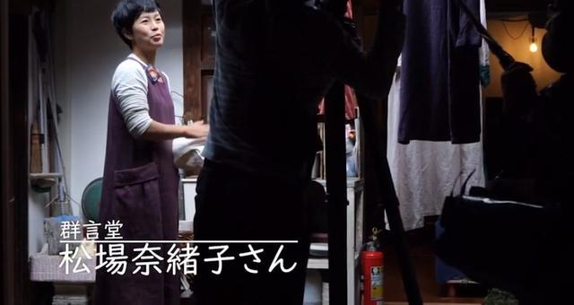 画像1: 「松場さん家の手仕事つなぎ」メイキング動画