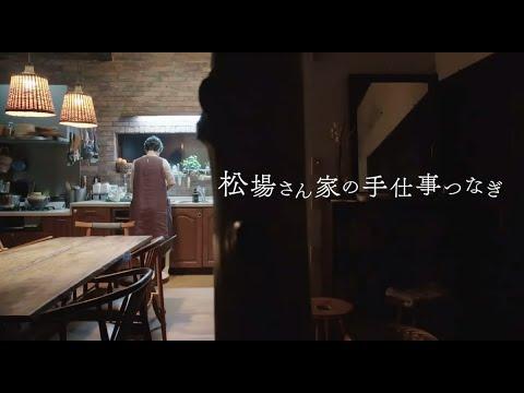 画像: [天然生活]松場さん家の手仕事つなぎ www.youtube.com