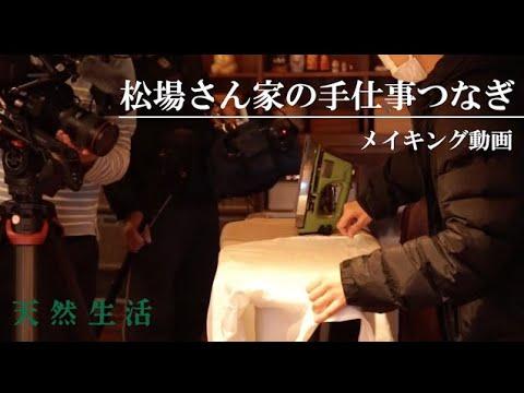 画像: 【メイキング】松場さん家の手仕事つなぎ[天然生活] www.youtube.com