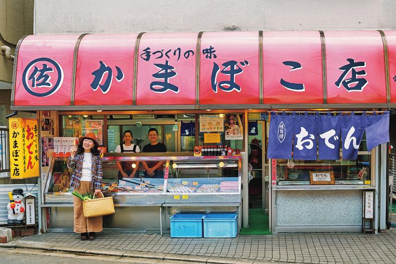 画像: 「商店街の練り物やさんで、たねを選ぶのがまた、たのしいんですよね」と枝元さん。この日は、東京・東高円寺のマルサかまぼこ店へ。