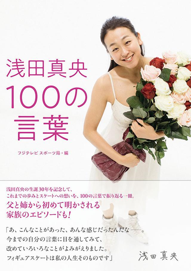 『浅田真央100の言葉』(フジテレビ スポーツ局・編/扶桑社・刊)