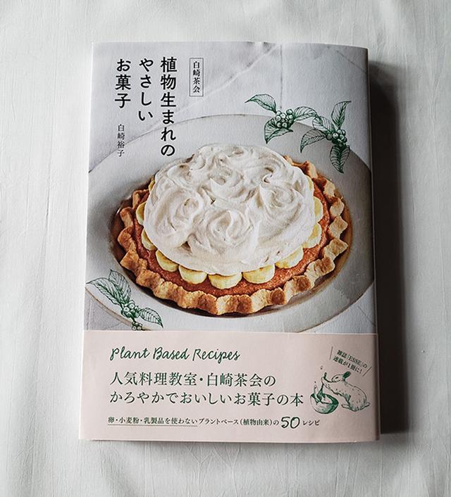 『白崎茶会 植物生まれのやさしいお菓子』(白崎裕子・著)