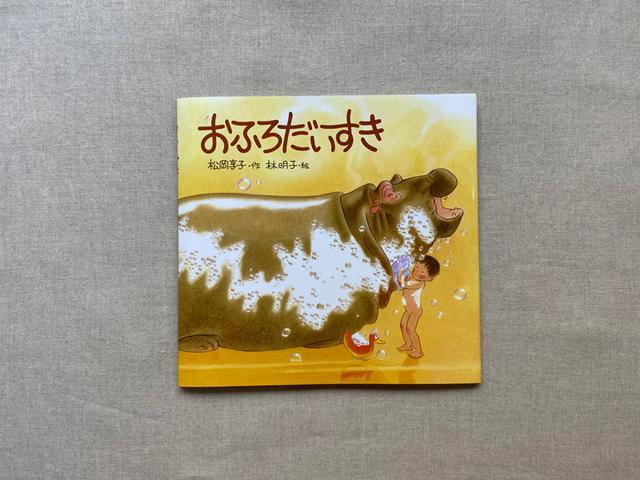 画像: 背表紙も見てほしい、お風呂絵本の名作です。