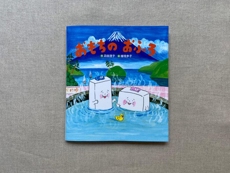 画像: バックに富士山ということは、銭湯ですね。