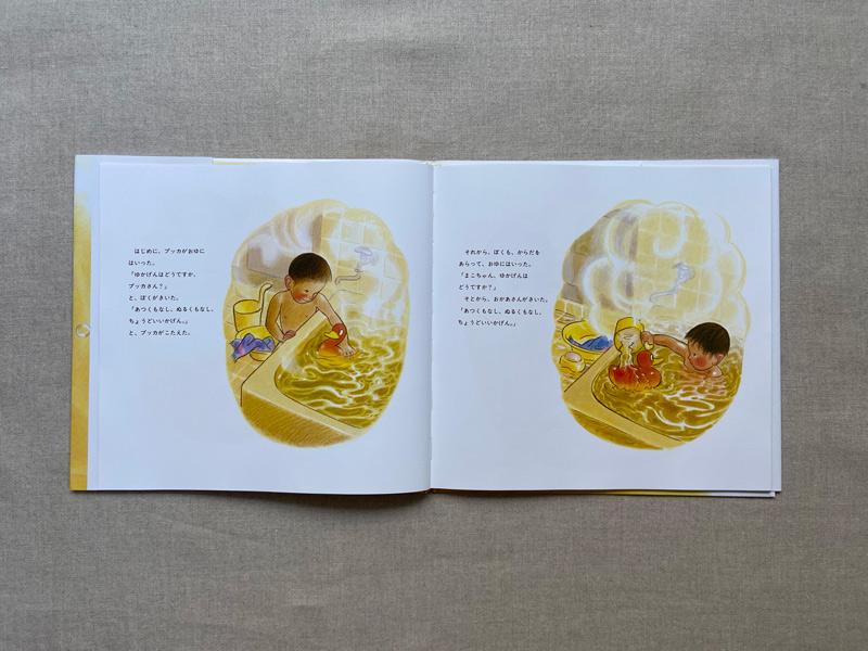 画像: 湯船に浸かる前と後のまこちゃん、髪の毛のようすや肌の色が違いますね。
