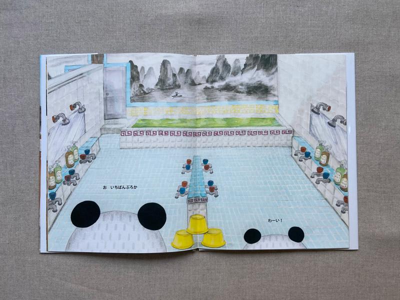 画像: パンダ銭湯の壁画は、なつかしい故郷?