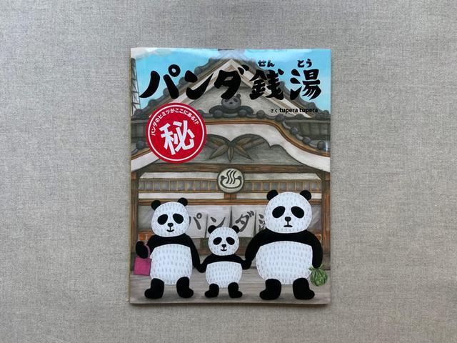 画像: 大きな秘密マーク。そう、この絵本にはパンダの秘密が隠されています。