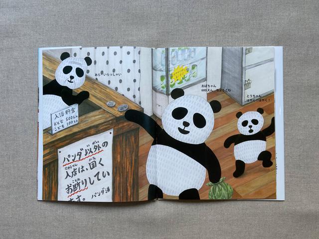 画像: おとうさんパンダの後ろにある、サササイダーが気になります。