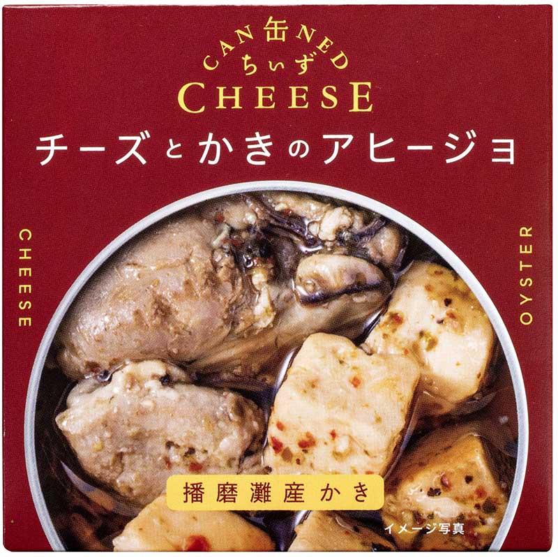 画像: 味わい深い牡蠣とチーズを合わせた 「チーズとかきのアヒージョ」 。牡蠣は播磨灘産のものを使用しています