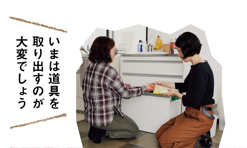 画像: 【カウンセリング編】 藤吉家のふだんのキッチン収納をチェック