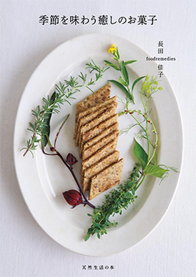 『季節を味わう癒しのお菓子』(天然生活の本/扶桑社・刊)