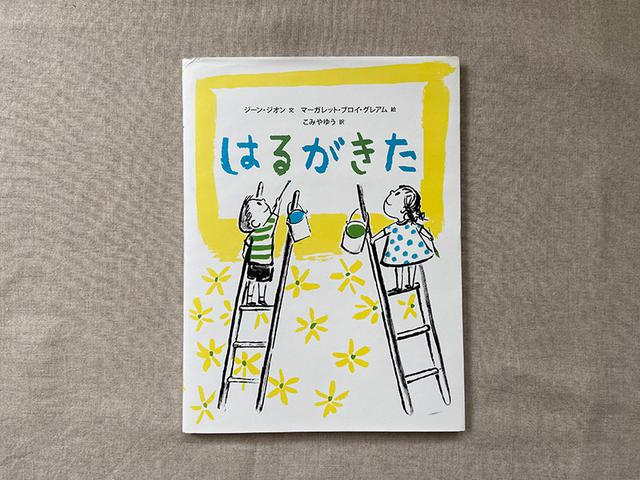 画像: 本書は、名作絵本『どろんこハリー』著者コンビによる作品です。