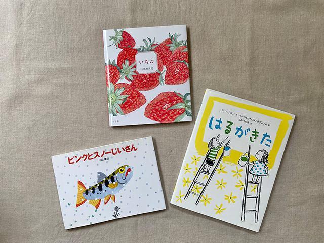 画像: 春の気分を味わう絵本3冊|ずっと絵本と。