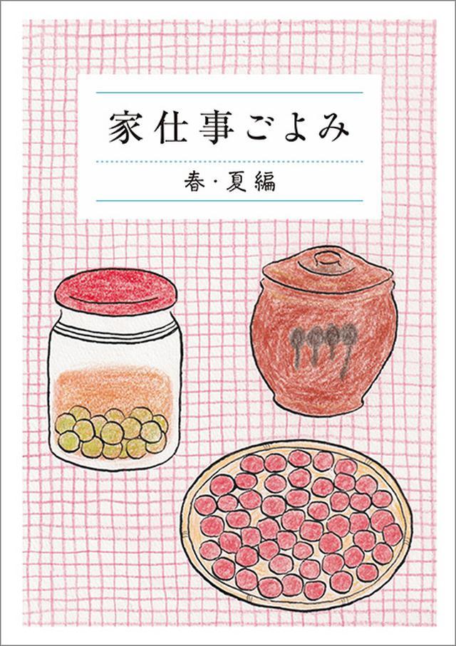 画像: 別冊付録 家仕事ごよみ 春・夏編