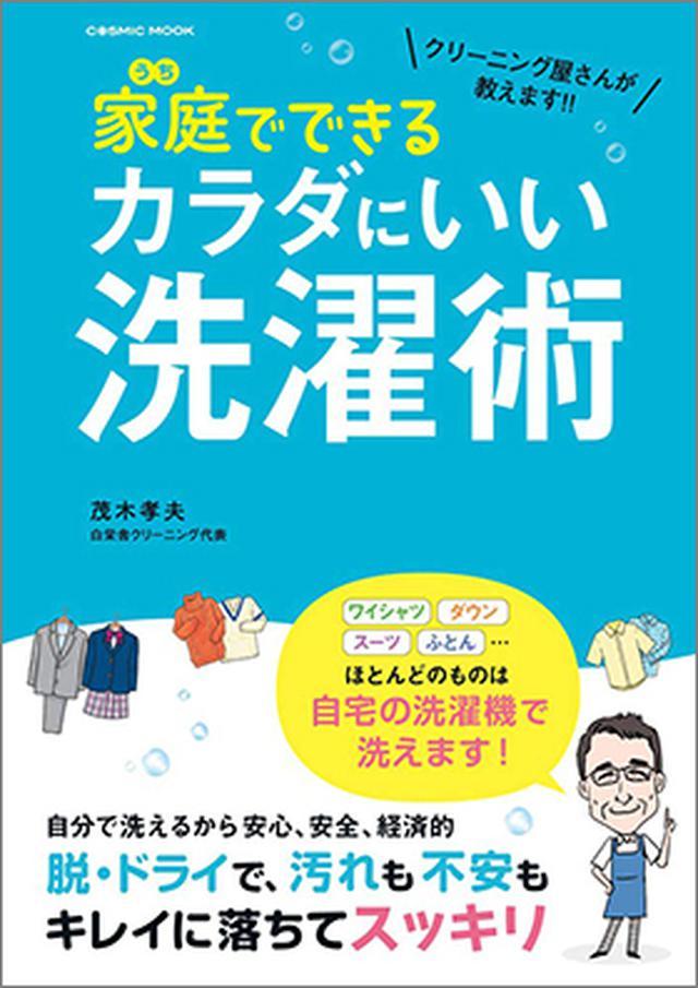 画像: セーターの洗い方|クリーニングのプロに教わる、おうちで石けんクリーニング