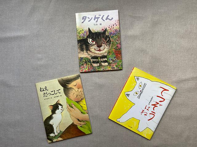 画像: かわいい「猫」の絵本3冊|ずっと絵本と。