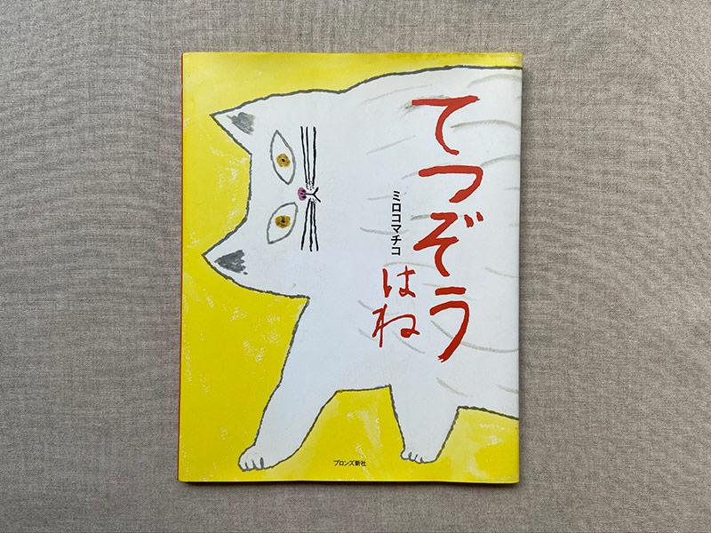 画像: てつぞう。白くて、ふわふわの猫。