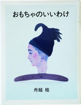 画像2: 山中さんの宝物の本