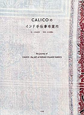 『CALICOのインド手仕事布案内』(小学館)|amazon.co.jp