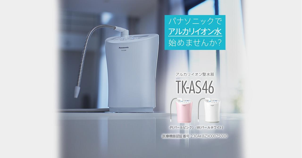 画像: アルカリイオン整水器 TK-AS46 | 商品一覧 | 浄水器・還元水素水生成器・アルカリイオン整水器 | Panasonic