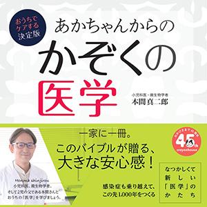 『おうちでケアする決定版 あかちゃんからのかぞくの医学』(本間真二郎・著/クレヨンハウス・刊)