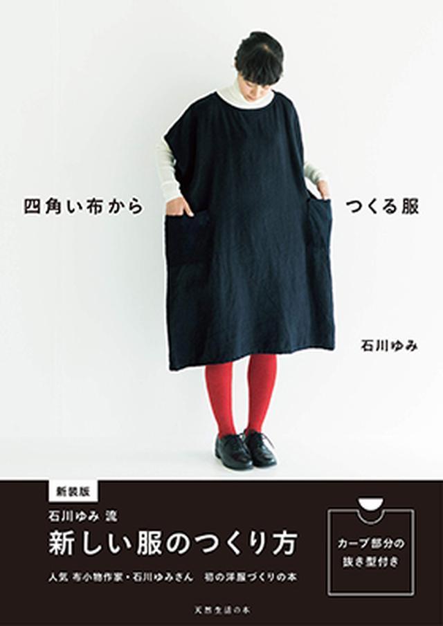『四角い布からつくる服 (天然生活の本) 』(石川ゆみ・著/扶桑社刊)
