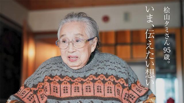 画像4: 桧山タミさんがいま、伝えたい想い