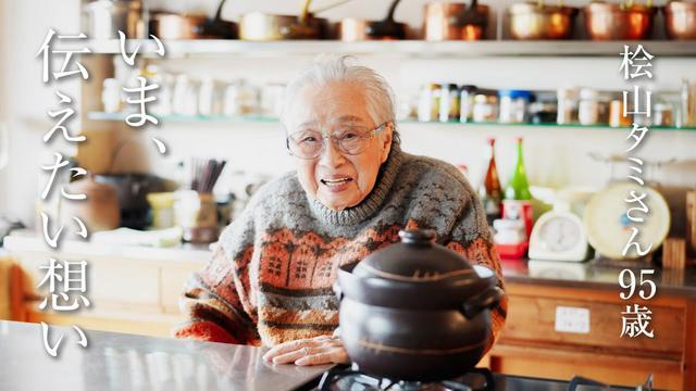画像: [天然生活]桧山タミさん95歳。いま、伝えたい想い www.youtube.com