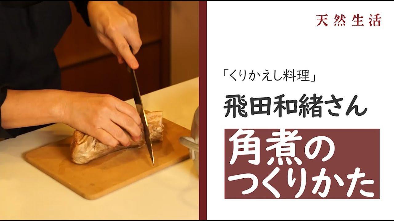 画像: 飛田和緒さん『くりかえし料理』から、角煮のつくり方 youtu.be