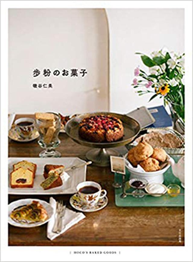 画像: ほろ苦大人味の「コーヒーチョコスコーン」/歩粉・磯谷仁美さん|つまめる焼き菓子