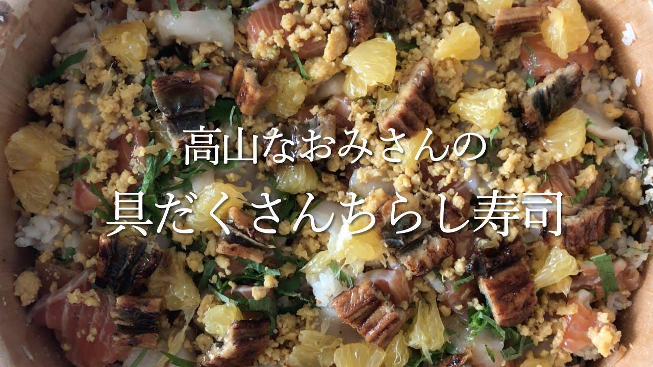 画像: [天然生活]高山なおみさん『日めくりだより』刊行記念のちらし寿司 www.youtube.com