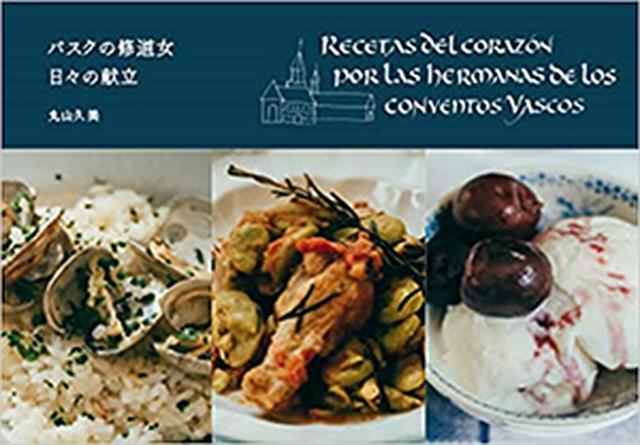 『バスクの修道女 日々の献立』(グラフィック社)|amazon.co.jp