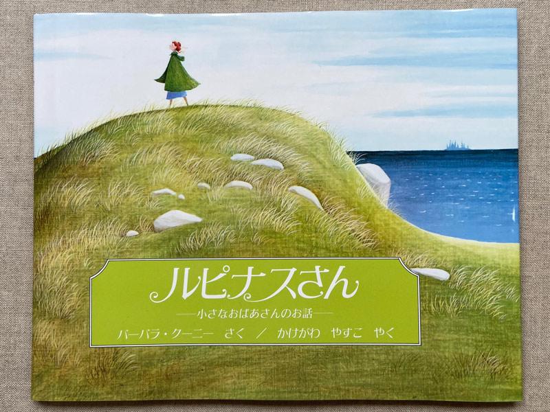 画像: 丘の上に立つルピナスさん。凛として美しい。