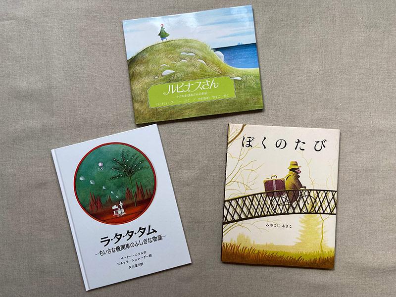 画像: 「旅」を感じる絵本3冊|ずっと絵本と。