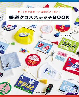 『鉄道クロスステッチBOOK』スヘネフ著|amazon.co.jp