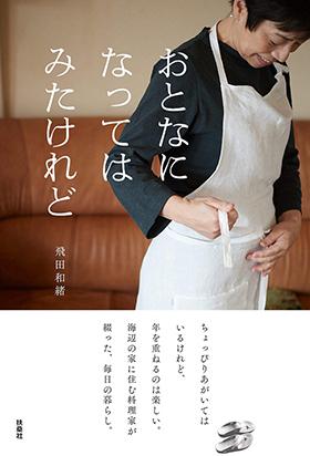 画像3: 直して使う、古いものをいただく|飛田和緒さんの「おとなになってはみたけれど」