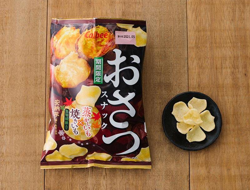 画像: 9月〜2月までの期間限定発売商品「おさつスナック」。