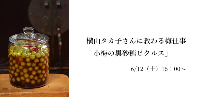 6/15(土)「小梅の黒砂糖ピクルス」(無料講座)