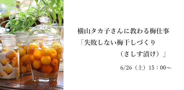 6/26(土)「失敗しない梅干しづくり(さしす漬け)」