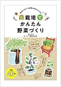 画像: 袋栽培でかんたん野菜づくり | 梁川 正 | Amazon