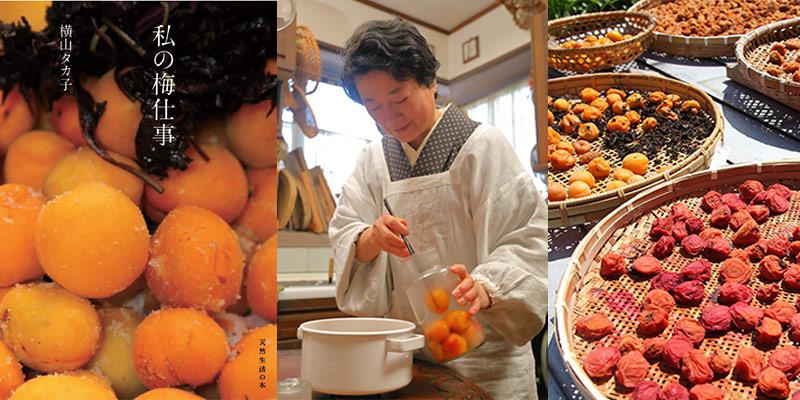 画像: 横山タカ子さんの梅仕事オンライン講座