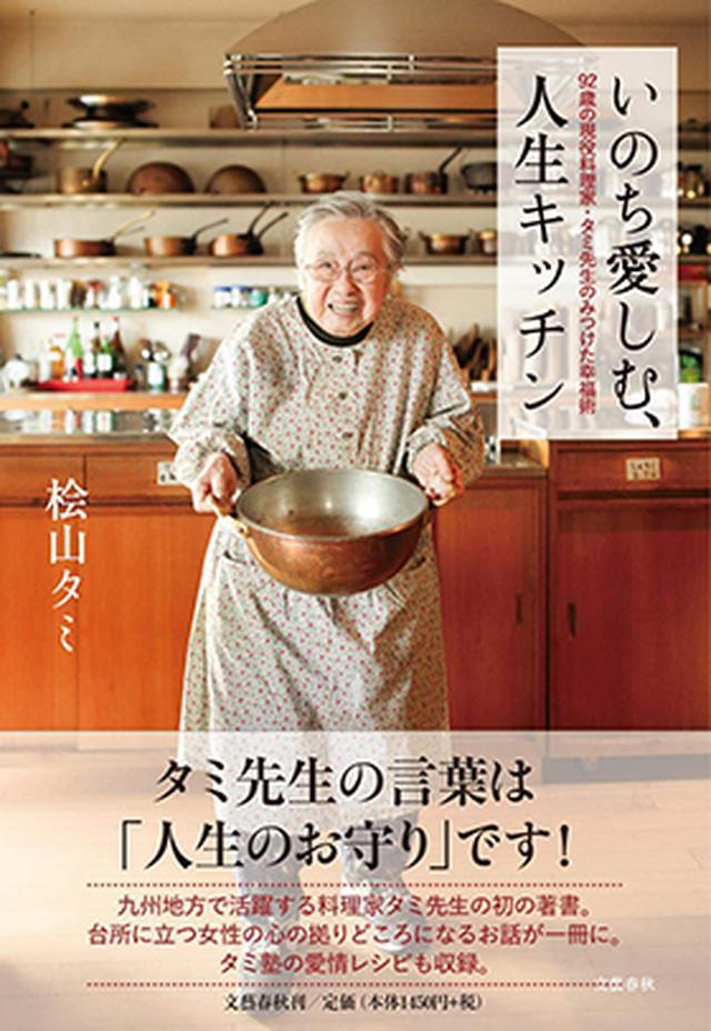 『いのち愛しむ、人生キッチン』(桧山タミ・著)
