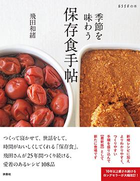 『季節を味わう 保存食手帖』(グラフィック社)|amazon.co.jp