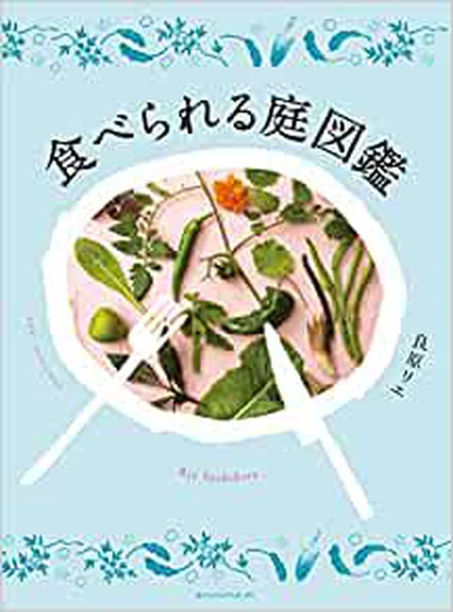 画像: 食べられる庭図鑑(良原リエ=著 アノニマスタジオ)  Amazon