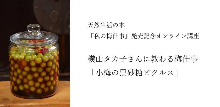 画像: 【無料オンライン講座】横山タカ子さんに教わる梅仕事「小梅の黒砂糖ピクルス」