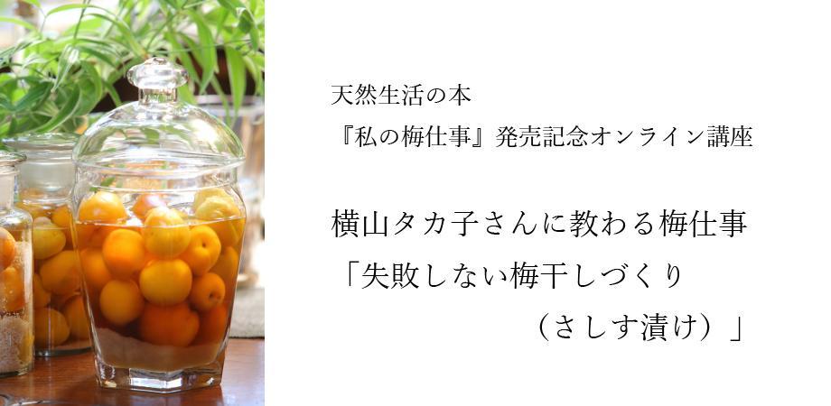 画像: 【オンライン講座】横山タカ子さんに教わる梅仕事「失敗しない梅干しづくり(さしす漬け)」
