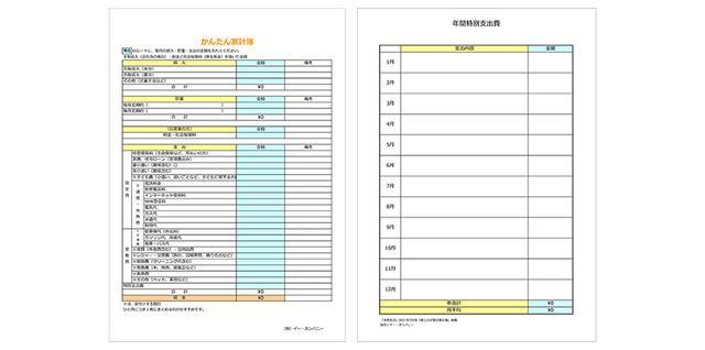 画像: 家計簿・特別支出表のダウンロード