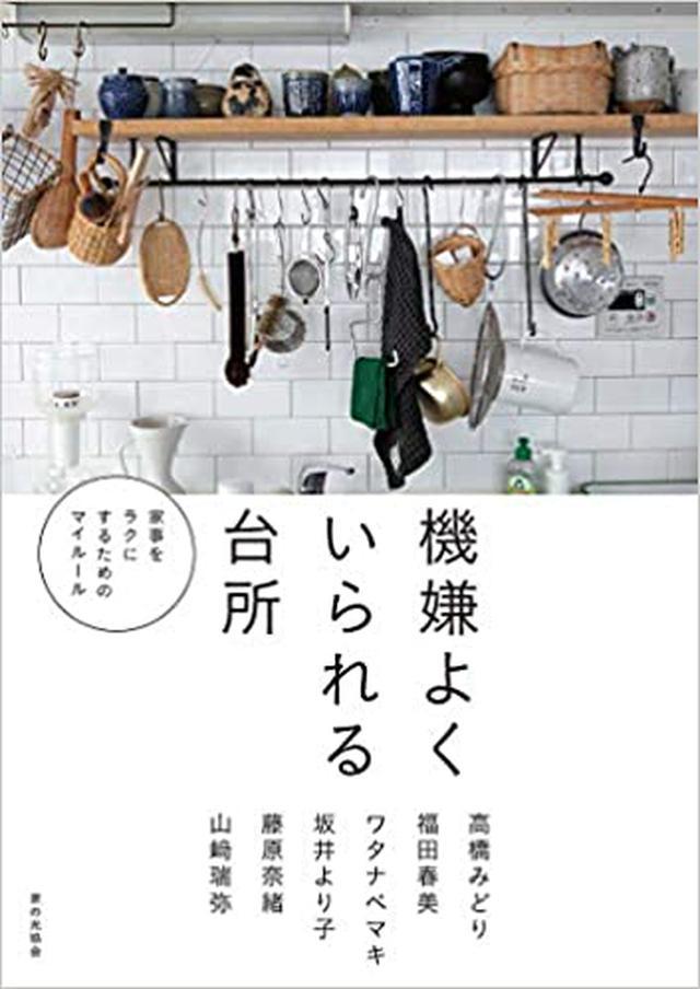 『機嫌よくいられる台所』
