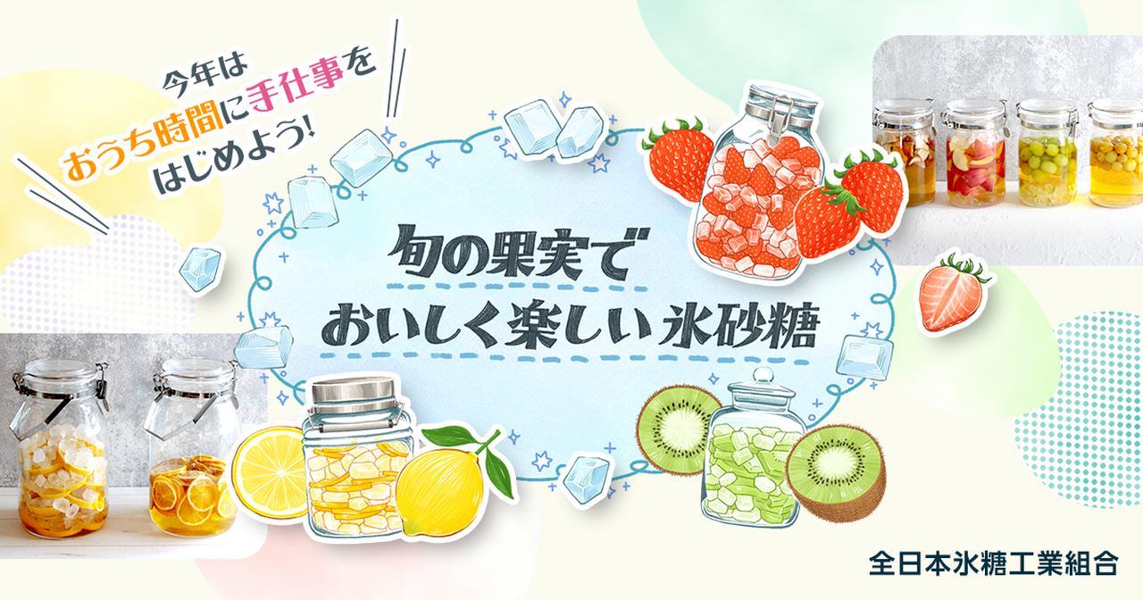 画像: 旬の果実でおいしく楽しい氷砂糖