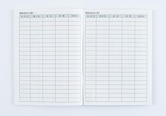 画像5: 6カ月用の家計簿。110円とは思えない充実の内容 B6家計簿 6ヶ月用 80ページ/Seria